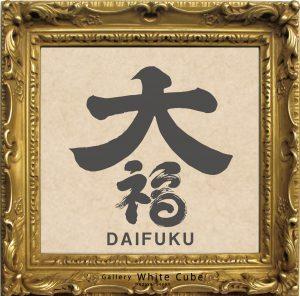 大福展 Sumi & Oike & Daisuke @ ギャラリーホワイトキューブ