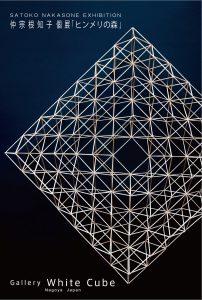 仲宗根知子 個展217「ヒンメリの森」 @ ギャラリーホワイトキューブ