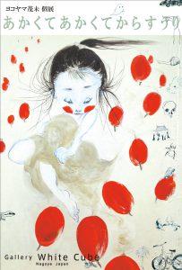 ヨコヤマ茂未 個展「あかくてあかくてからすうり」 @ ギャラリーホワイトキューブ