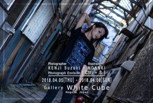 KENJI Suzuki + NONNKI Photograph Exvision[ Ctrl + S ] @ ギャラリーホワイトキューブ