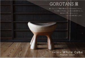GOROTANS展 平野孝博(木工造形作家) @ ギャラリーホワイトキューブ