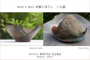 前田昌輝・前田絢子 Wood&Wool 木器とぼうし 二人展