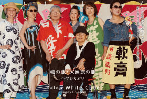 ハヤシカオリ個展2019 幟の服・大漁旗の服